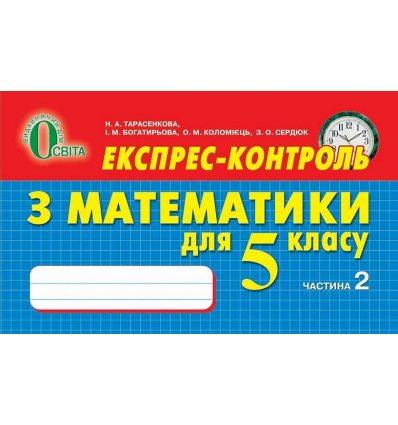 Експрес-контроль Математика 5 клас Ч.1 Тарасенкова Н. А.