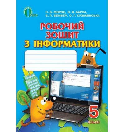 Робочий зошит Інформатика 5 клас Морзе Н. В.