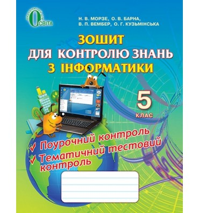Зошит для контролю знань Інформатика 5 клас Морзе Н. В.