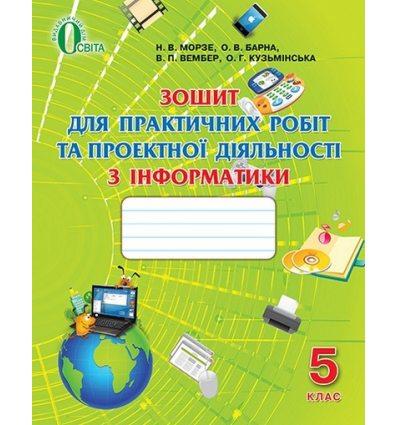 Зошит для практичних робіт Інформатика 5 клас Морзе Н. В.