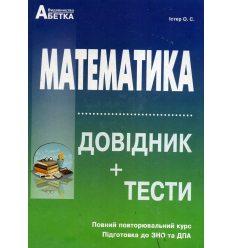 ЗНО 2020 Математика Довідник + тести (повний повторювальний курс) Істер О. вид: Абетка