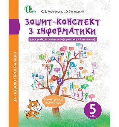 Зошит-конспект Інформатика 5 клас Коршунова О. В.