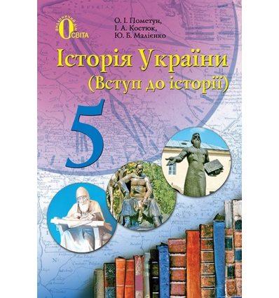 Підручник Історія України 5 клас Пометун О. І.