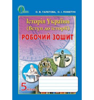 Робочий зошит Історія України 5 клас Пометун О. І.