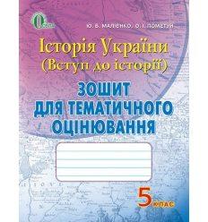 Зошит для тематичного оцінювання Історія України 5 клас Пометун О. І.