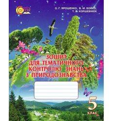 Зошит для тематичного контролю Природознавство 5 клас Ярошенко О. Г.