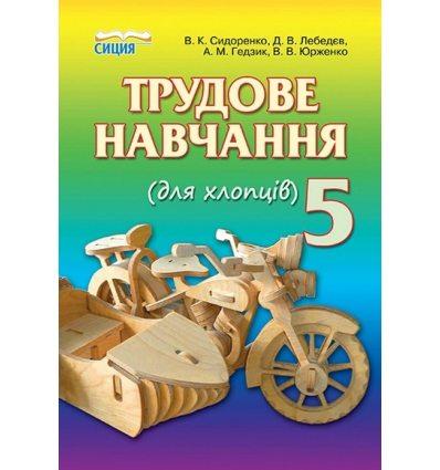 Підручник Трудове навчання (для хлопців) 5 клас Сидоренко В. К.
