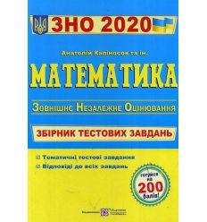 ЗНО 2020 Математика Збірник тестових завдань авт. Капіносов А. вид: Підручники і посібники
