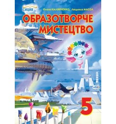 Підручник Образотворче мистецтво 5 клас Калініченко О.В.