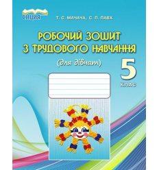 Робочий зошит Трудове навчання (для дівчат) 5 клас Мачача Т. С.