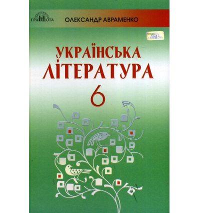 Підручник з Української літератури  6 клас О.М. Авраменко