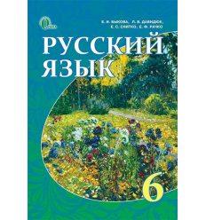 Учебник Русский язык 6 класс Быкова К.И.
