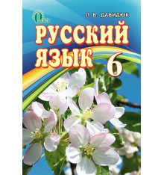 Учебник Русский язык 6 класс Давидюк Л.В.