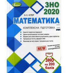 ЗНО 2020 Математика Комплексна підготовка авт. Істер вид. Генеза