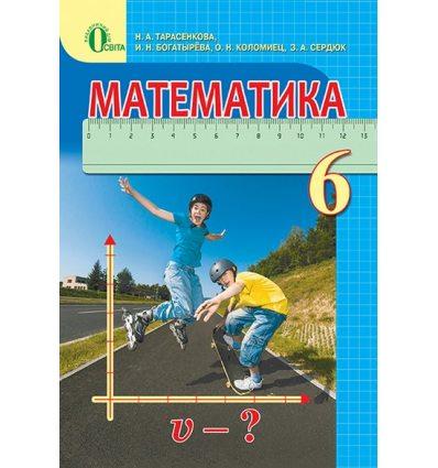Учебник Математика 6 класс Тарасенкова Н.А.
