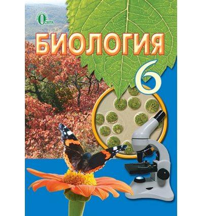 Учебник Биология 6 класс Костиков И.Ю.