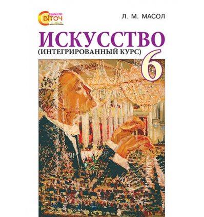 Учебник Искусство 6 класс Масол Л.М.