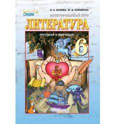 Учебник Литература 6 класс Исаева Е.А,