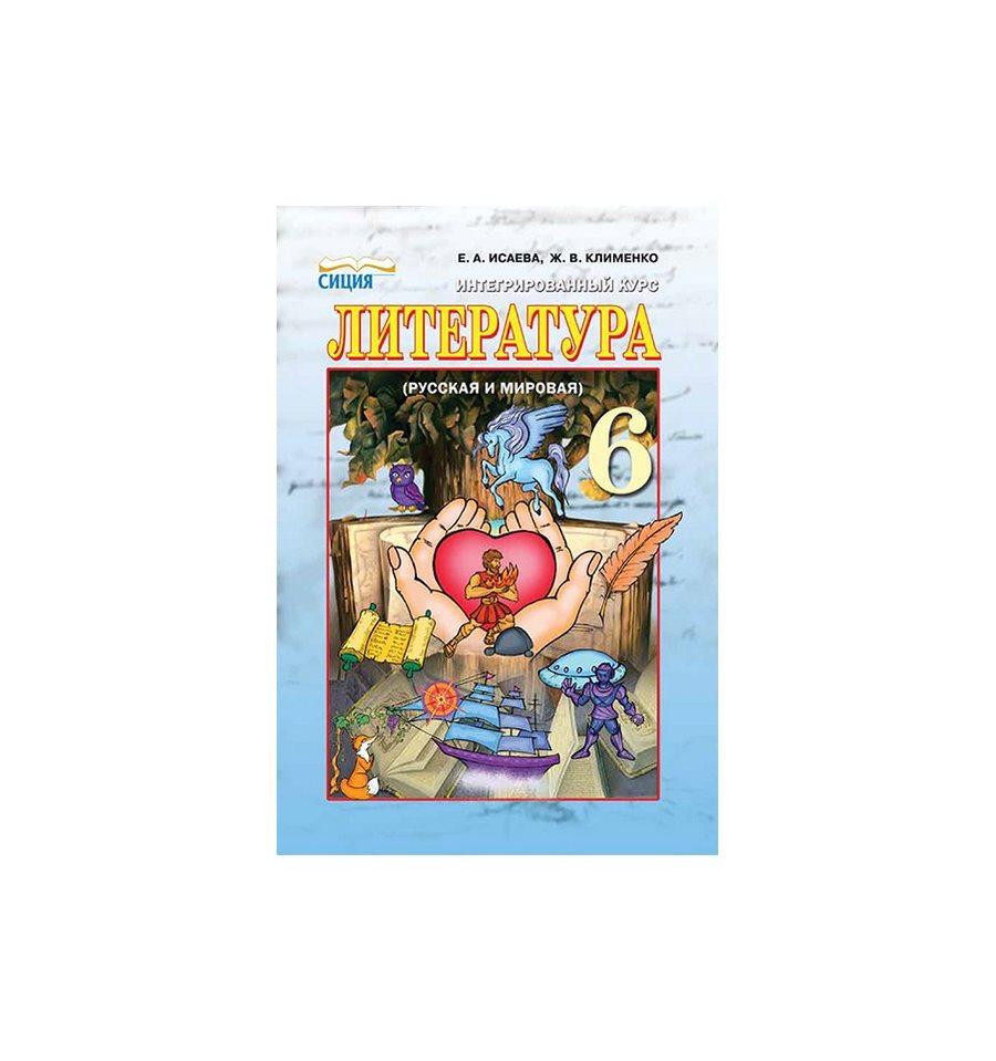 решебник литература 10 класс исаева