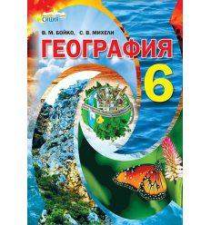 Учебник География 6 класс Бойко В.М.