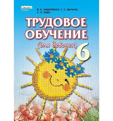 Учебник Трудовое обучение (для девочек) 6 класс Сидоренко В.К.