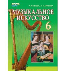 Учебник Музыкальное искусство 6 класс Масол Л.М.