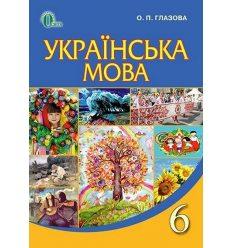Підручник Українська мова 6 клас Глазова О.П.