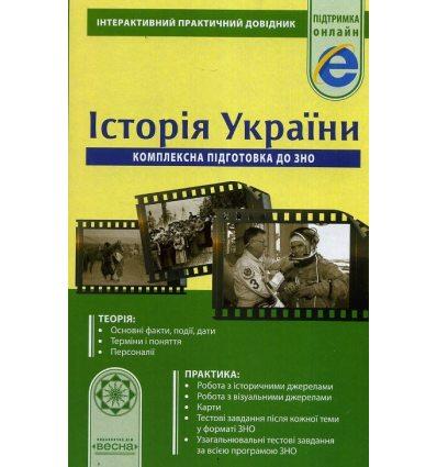 ЗНО 2020 Практичний довідник Історія України Скирда