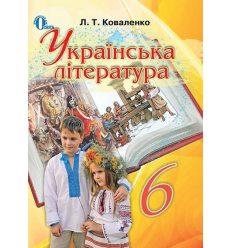 Підручник Українська література 6 клас Коваленко Л. Т.