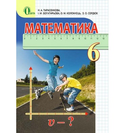 Підручник Математика 6 клас Тарасенкова Н. А.
