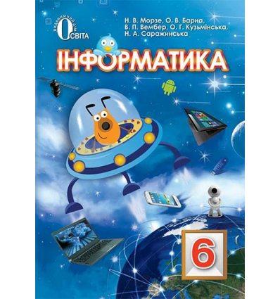 Підручник Інформатика 6 клас Морзе Н. В.