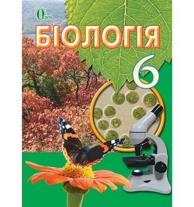 Підручник Біологія 6 клас Костіков І. Ю.