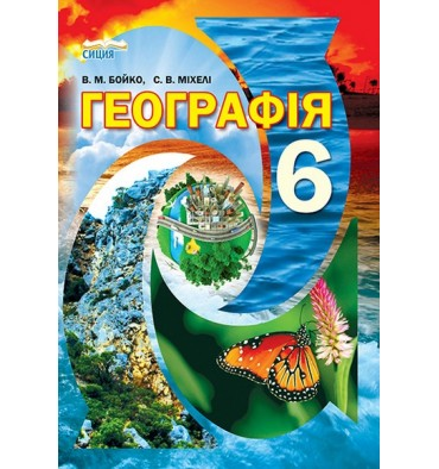 Підручник Географія 6 клас Бойко В. М.