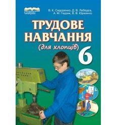 Підручник Трудове навчання (для хлопців) 6 клас Сидоренко В. К.