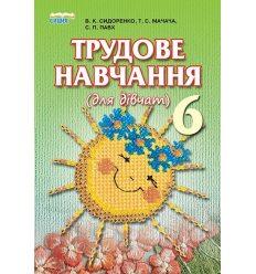 Підручник Трудове навчання (для дівчат) 6 клас Сидоренко В. К.