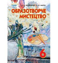 Підручник Образотворче мистецтво 6 клас Калініченко О.В.
