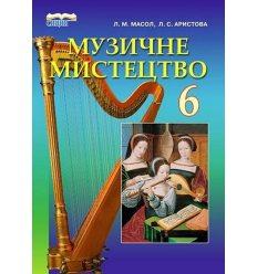 Підручник Музичне мистецтво 6 клас Масол Л. М.