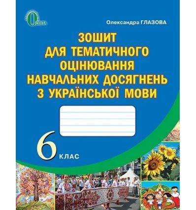 Зошит для тематичного оцінювання Українська мова 6 клас Глазова О. П.