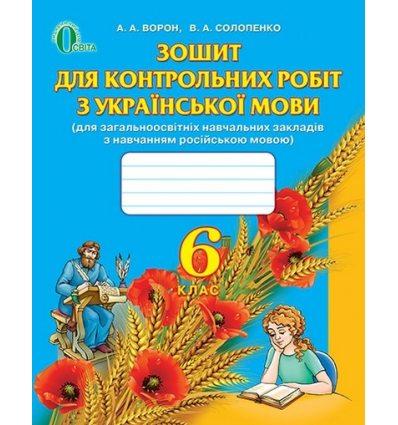 Зошит для контрольних робіт Українська мова 6 клас Ворон А. А.