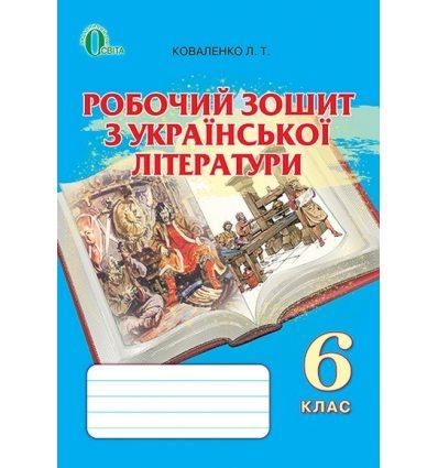 Робочий зошит Українська література 6 клас Коваленко Л. Т.