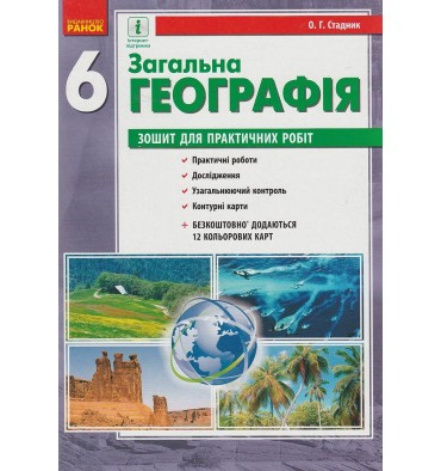 Зошит для практичних робіт з географії 6 клас Стадник О.Г.