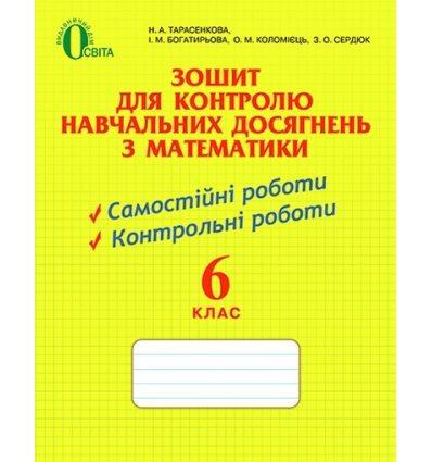 Зошит для контролю навчальних досягнень Математика 6 клас Тарасенкова Н. А.