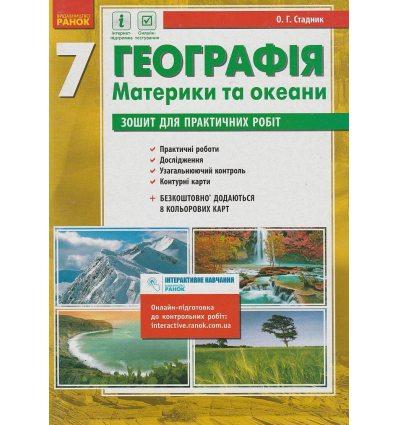 Зошит для практичних робіт з географії 7 клас Стадник О.Г.