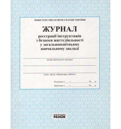 журнал реєстрації інструктажів з беспеки життєдіяльності у ЗНЗ