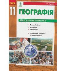 Зошит для практичних робіт з географії 11 клас Стадник О. Г. вид. Ранок