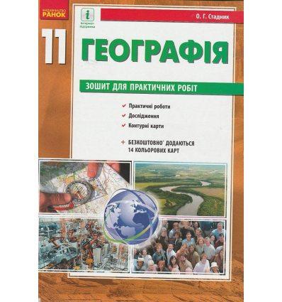 Практичні роботи  Географія 11 клас Стадник О. вид. Ранок