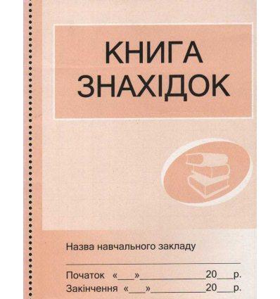 Книга находок