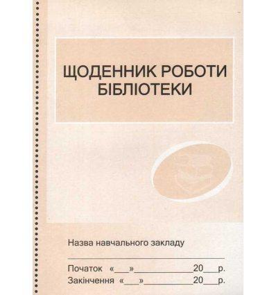 Дневник работы библиотеки