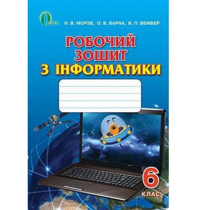 Робочий зошит Інформатика 6 клас Морзе Н. В.