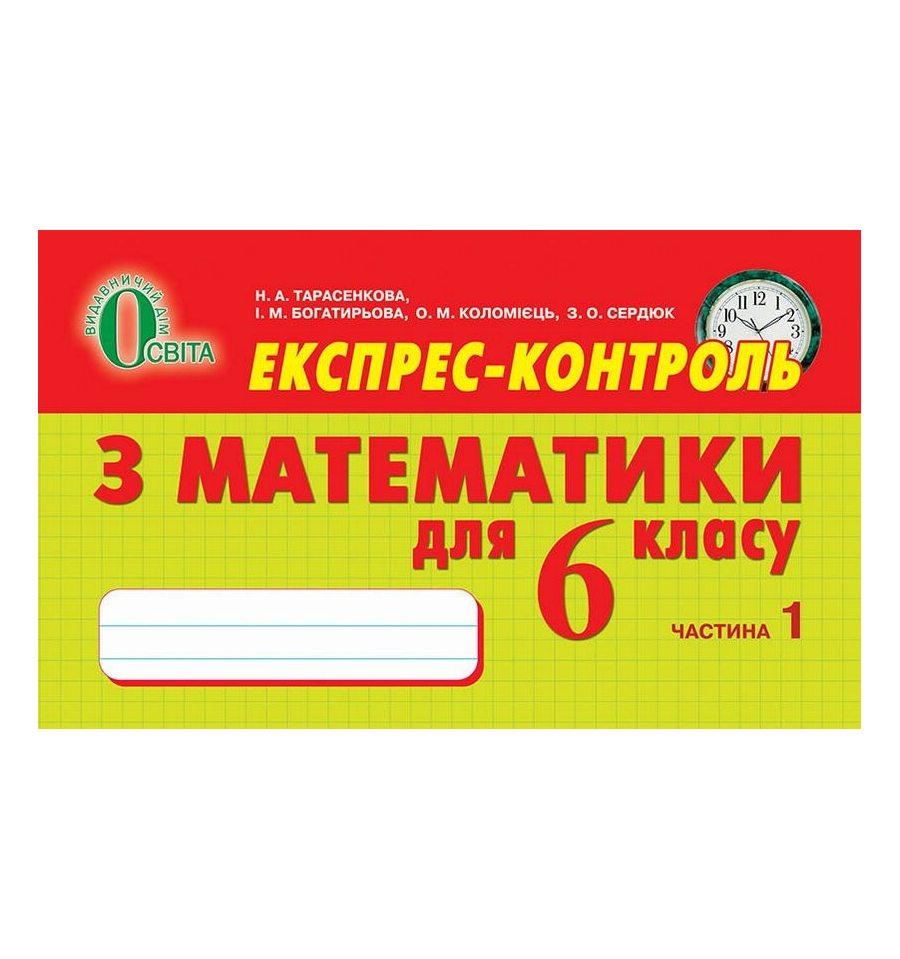 нова математики 5 гдз програма з класу